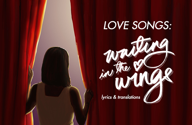 love songs: waiting in the wings